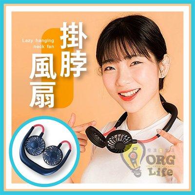 ORG《SD2328e》USB 懶人掛脖風扇 迷你風扇 頸掛式 懶人運動風扇 隨身 雙頭 雙頭掛脖風扇 迷你手持風扇