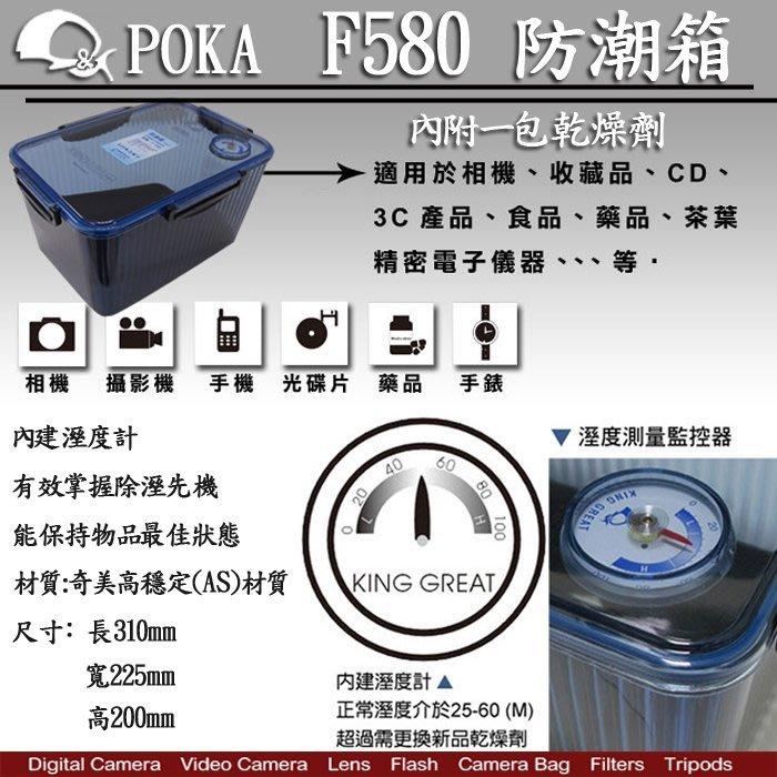 【數位達人】POKA F-580 防潮盒 防潮箱 含濕度指示器 相機 鏡頭防潮 免插電 POKA F580