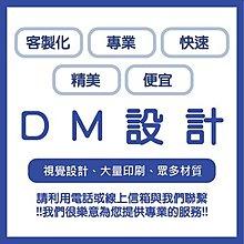 《小白兔》DM設計 ➡ 精美、快速、客製化量身訂做