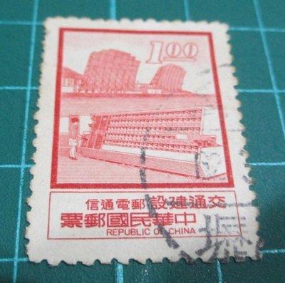 台灣郵票-61年交通建設郵票-面額1元(舊票)