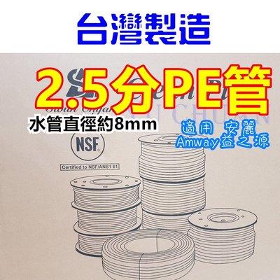 2.5分管 PE管 NSF認證 適用安麗 Amway益之源 2分半水管