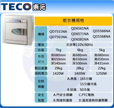 【易力購】東元乾衣機  QD6581NA《6公斤》180分鐘定時、抗菌靜音