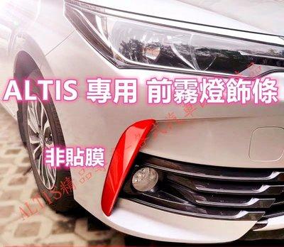 ALTIS 11.5代 霧燈飾條 前保桿 前下巴 裝飾 飾條 飾板 護板 防護 非貼膜 定風翼 水箱罩 空力套件