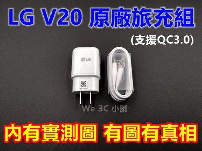 LG V20 原廠旅充組 9V 1.8...