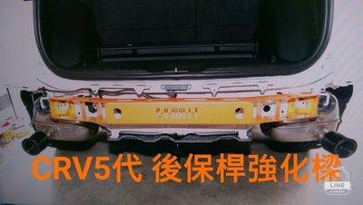 SUMMIT 三密特 HONDA CRV5 CRV 5 CRV五代 後保桿防撞梁 防撞拉桿