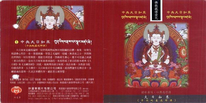 妙蓮華 CK-6913 佛教藏傳密咒-中央大日如來 CD