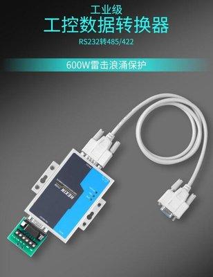 HEXIN 2108B 232轉485接口/RS232-485/有源帶防浪湧碼轉換器