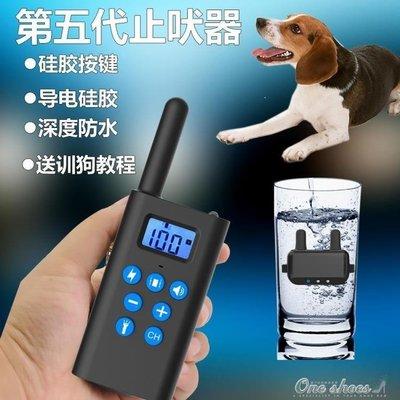熊本木屋 寵物訓狗器止吠器狗狗防止狗叫大型中型小型犬電子遙控電擊項圈XB588