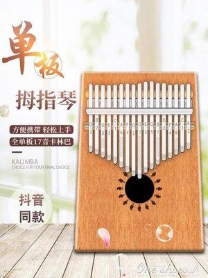 拇指琴卡林巴琴17音樂器便攜式手指鋼琴kalimba手撥琴初學者入門