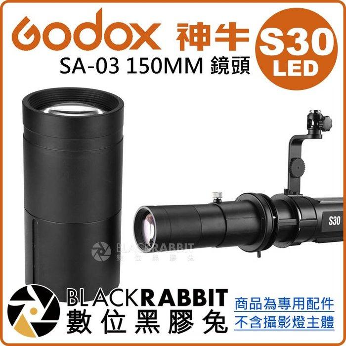 數位黑膠兔【 Godox 神牛 LED S30 專用 SA-03 150MM 鏡頭 】 LED燈 聚光燈 配件 聚光罩