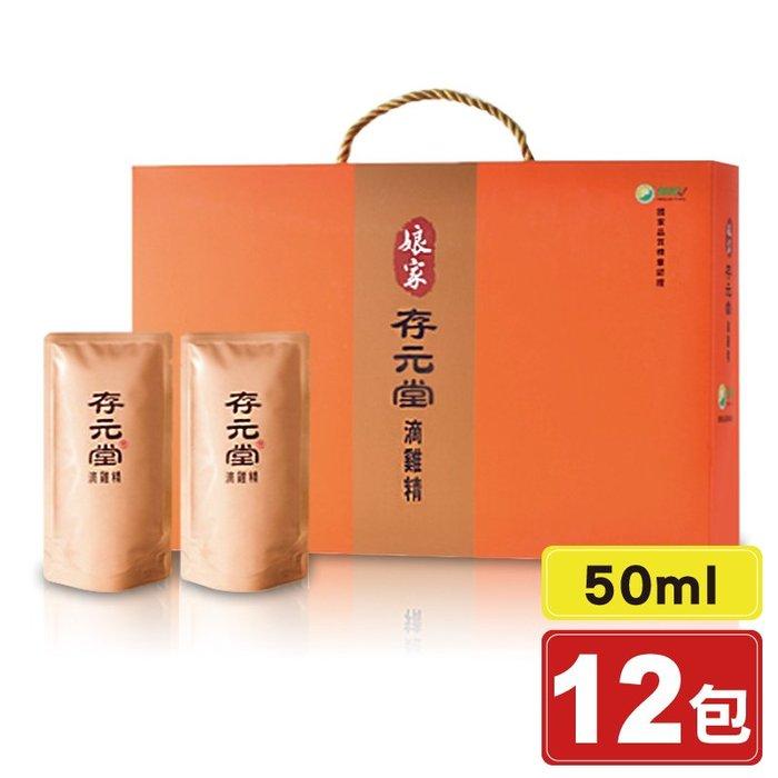 專品藥局 民視 娘家 存元堂 滴雞精 50mlX12包/盒 【2011417】