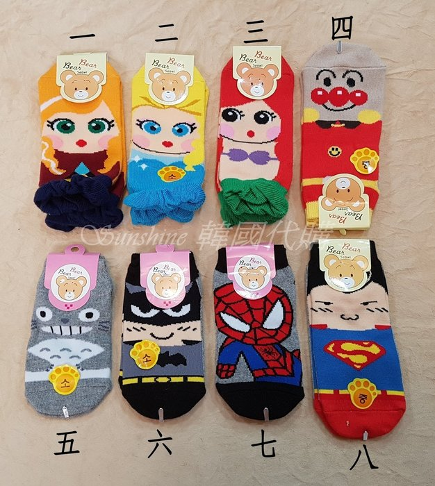 現貨 韓國製 安娜 愛紗 麵包超人 龍貓 蝙蝠俠 蜘蛛人 超人 兒童襪 短襪 12~16cm
