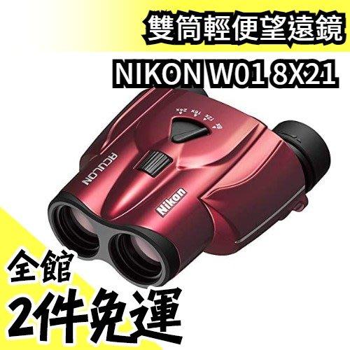 【可調式 8-24倍】日本境內版 NIKON ACULON T11 8-24x25 雙筒輕便望遠鏡【水貨碼頭】