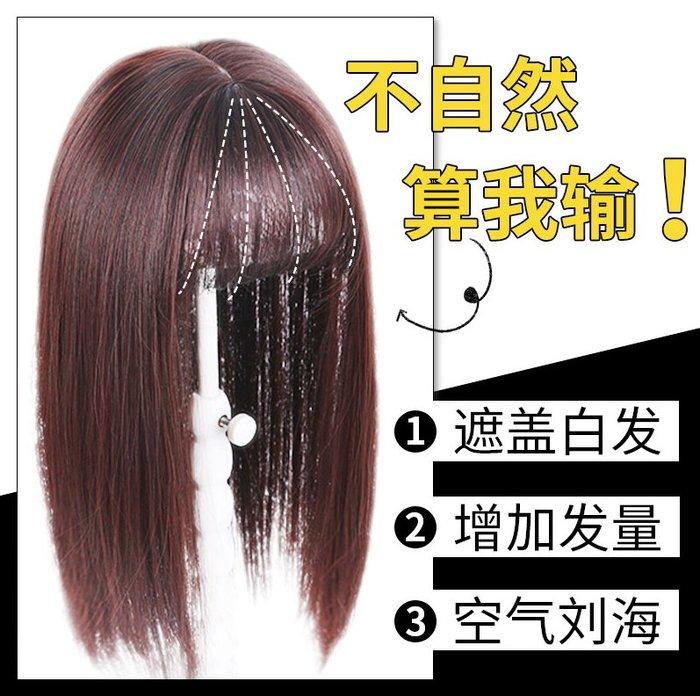 衣萊時尚仿真發空氣劉海假髮片頭頂補發塊隱形無痕遮白髮蓬鬆墊發片補發片