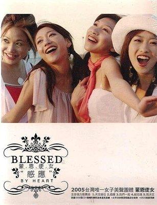 *【正價品】蒙恩使女 BLESSED // 感應 ~ 2005台灣唯一女子美聲團體