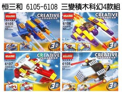 ◎寶貝天空◎【恒三和 6105-6108 三變積木科幻4款組 】小顆粒,變形合體積木,可與LEGO樂高積木組合玩