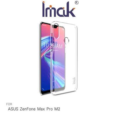 *PHONE寶*Imak ASUS ZenFone Max Pro M2 ZB631KL 羽翼II水晶保護殼 硬殼 背蓋