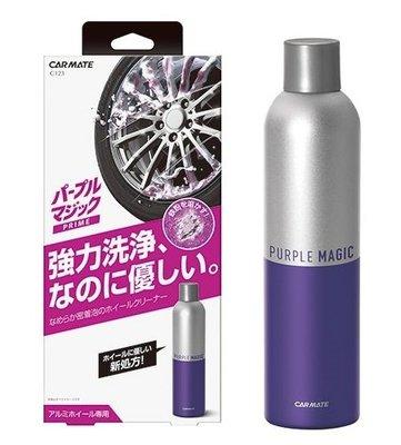 CARMATE 強力輪圈鐵粉清潔劑 - C123