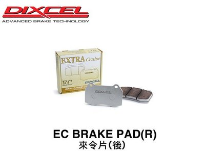 【Power Parts】DIXCEL EC 來令片(後) MAZDA3 馬3 BM 2015-