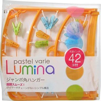 *新品上市*日本進口 日本TOWA PVL彩色繽紛曬衣架 42入夾