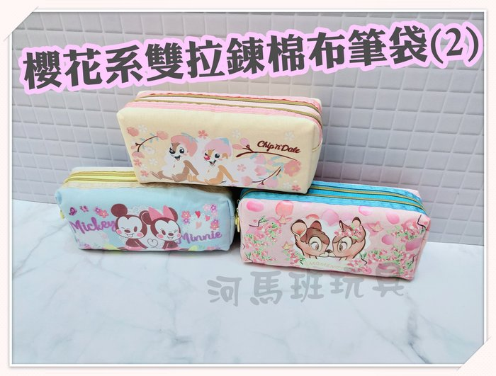 河馬班-文具系列-授權迪士尼米奇/米妮/奇奇蒂蒂/小鹿斑比(櫻花系)雙拉鍊棉布筆袋
