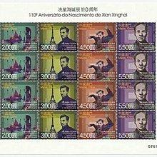 大陸郵票中國澳門郵票 2015年  冼星海誕辰110周年  小版張全新  全品     紀念票
