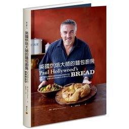 英國烘焙大師的麵包廚房(免運費.購買二項就優惠,滿千再九折!)