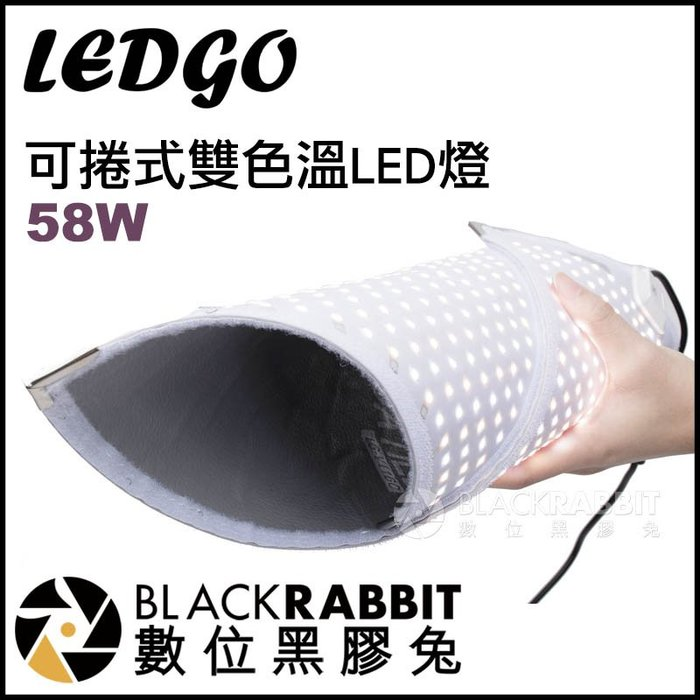 數位黑膠兔【 LEDGO 58W 可捲式雙色溫LED燈 】 輕便型 攝影燈 持續燈 補光燈 人像 直播 採訪 攝影棚