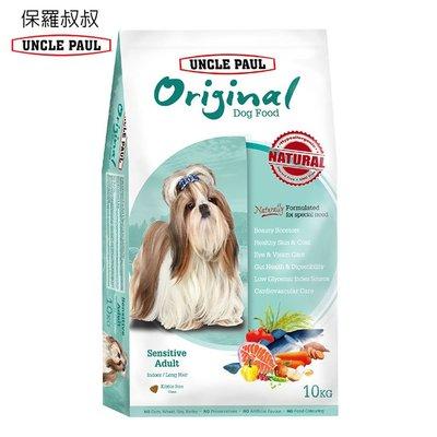 《 保羅叔叔田園生機狗食 》  低敏成犬-室內長毛犬 (10kg)