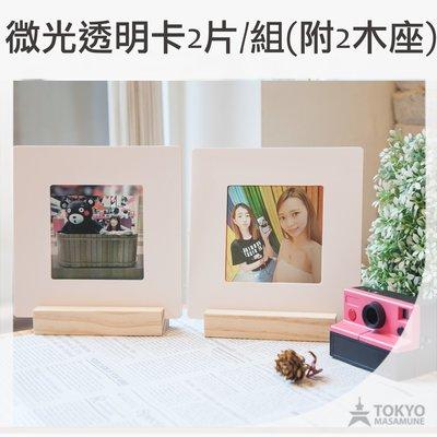 【東京正宗】 微光 透明卡 2片/組 附2木座  質感 影像 紀念日 禮物