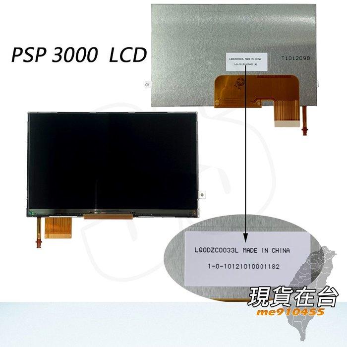 PSP 3007 液晶螢幕 夏普 sharp 內屏 PSP 3000 液晶 PSP3000 LCD DIY 零件