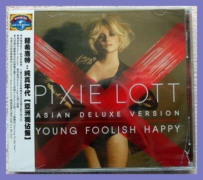 ◎2012全新CD未拆!加值版/進口版22首好歌-琵希洛特-純真年代-Pixie Lott-Young Foolish