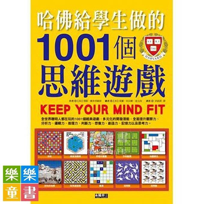 ✨樂樂童書✨《風車》哈佛給學生做的1001個思維遊戲⭐️現貨⭐️