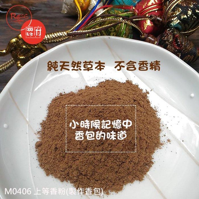 傳統香粉 香包製作專用 也可以當焚香 淨香 純天然不加香精【鹿府文創 M0406】