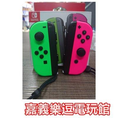 【NS週邊】【保固內】 Switch Joy-Con 左右手控制器 雙手把 手把【 綠粉色 】✪中古二手✪嘉義樂逗電玩館
