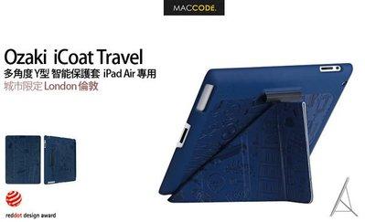 Ozaki iCoat Travel 多角度 保護套 城市 倫敦深藍 iPad 6 / 5 / Air 專用 現貨 含稅