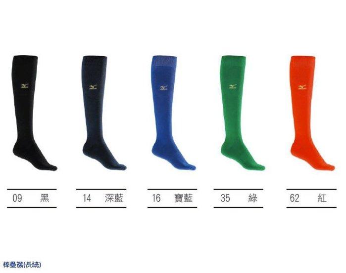 美津濃Mizuno 棒壘襪(長統) (12TX4U00 ) 6雙組 可任選顏色 特價1080元含運-新動力