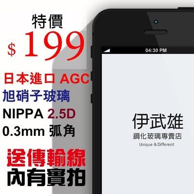 [送傳輸線] Apple iPhone 5 i5 日本進口 AGC 0.3mm 弧角 鋼化玻璃保護貼 imos GOR 台北市