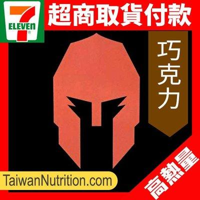 現貨✅ MARS 戰神乳清蛋白 高熱量【巧克力口味】 60包裝乳清蛋白 #MRCH-G
