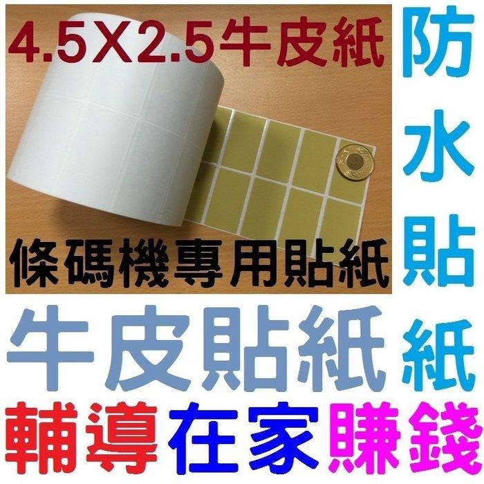 4525牛皮紙4.5X2.5cm一捲1786張一排二張出紙,TTP-345條碼機貼紙機標籤機可印品名口味貼姓名貼紙666