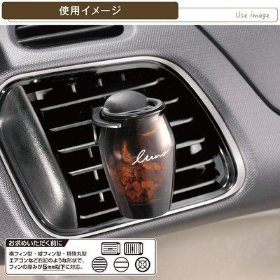 CARMATE LUND冷氣孔芳香消臭劑 茉莉&莉花香 - H1112
