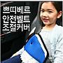 汽車兒童安全帶三角固定器兒童安全帶調節器...