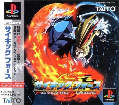 playstation遊戲 超能力大戰 Psychic Force