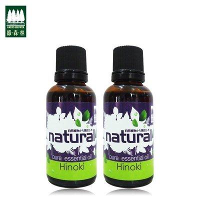 【綠森林】台灣 天然 無化學 木頭 純精油→檜木精油30ml兩瓶組