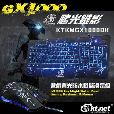[ GX1000 爆裂紋電競背光鍵盤滑鼠組 +送電競耳機5贈品 ] 三色LED背光切換鍵盤 x7 七彩爆裂紋電競滑鼠