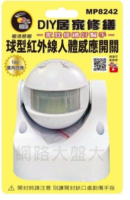 #網路大盤大# 明沛 MP8242 球型 紅外線 人體感應開關 180°廣角感應 自動感應器 紅外線感應器 可調整
