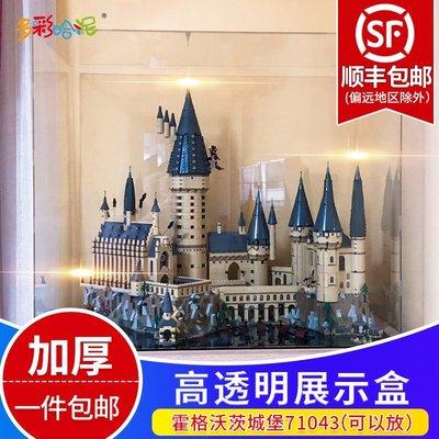 #亞克力展示盒71043 哈利波特霍格沃新茨城堡透明lego新積木罩子防塵盒