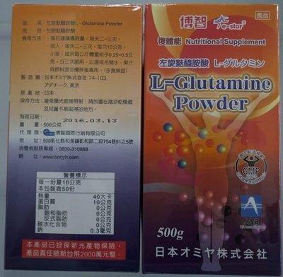 喵喵藥妝~~速養遼以外的選擇日本原裝進口博智左旋麩醯胺酸 L-Glutamine
