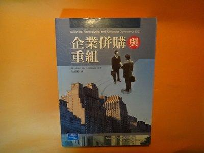 【愛悅二手書坊 18-18】企業併購與重組    吳青松/譯    雙葉書廊
