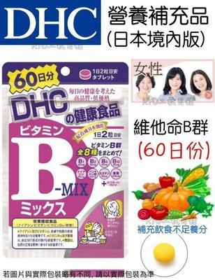 DHC維他命B群 評價 日本保健NO.1 推薦 境內版 天然‧安心‧自在 通信販賣 基礎營養 綜合 維他命 維持皮膚健康